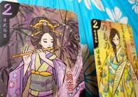 Hanamikoji-3